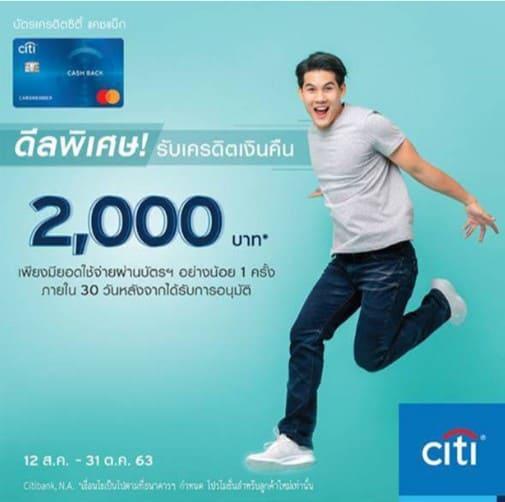 ทำบัตรเครดิตซิตี้ Citibank_Cashback โปรสมัคร Sep-Oct2020
