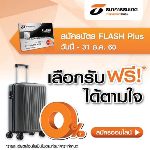 สมัครบัตรกดงเินสด ธนชาตแฟลช_Flash-Plus
