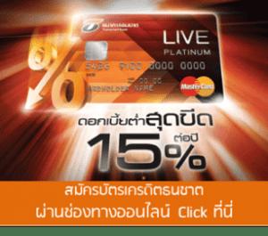 สมัครบัตรเครดิตธนชาต-Credit-Card ดอกเบี้ยพิเศษ