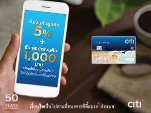 สมัครบัตรเครดิต citi_cashback-platinum
