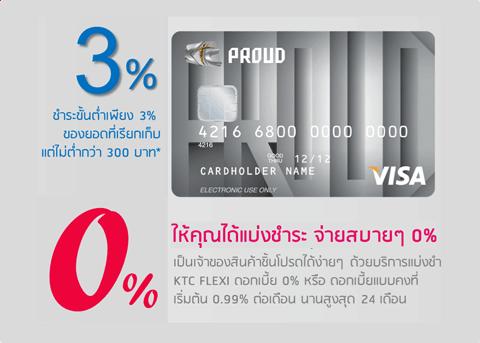 บัตรกดเงินสด KTC PROUD