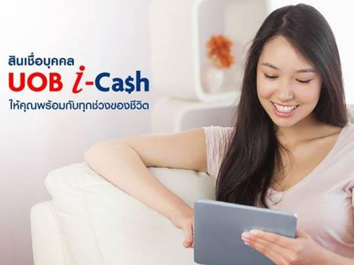 สมัครสินเชื่อส่วนบุคคล UOB I CASH-cash