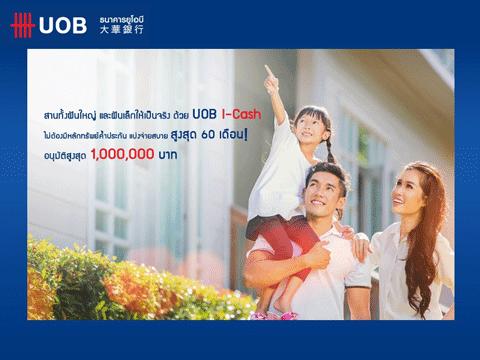 สมัครสินเชื่อส่วนบุคคล-UOB-I-Cash สินเชื่อเงินสดอนุมัติง่าย รู้ผลอนุมัติเร็วทันใจ