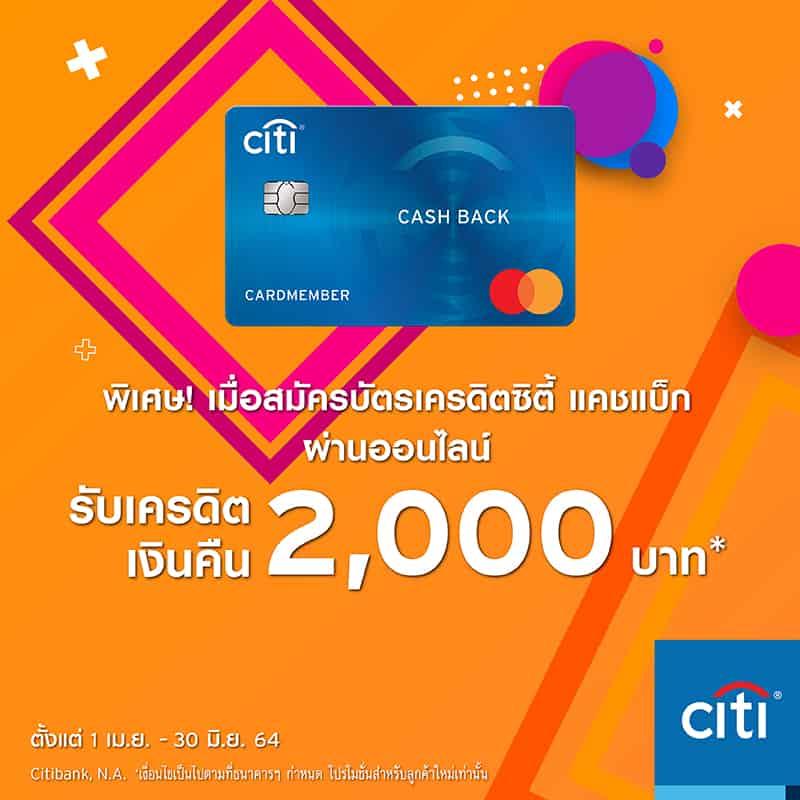 ทำบัตรเครดิตซิตี้ Citibank_Cashback