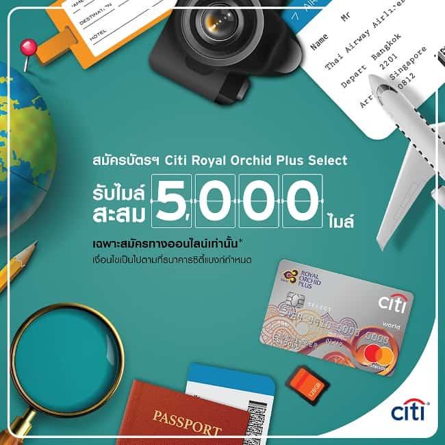 สมัครบัตร Citi-ROP-Selected-บัตรเครดิตซิตี้แบงก์-ซิตี้-รอยัล-ออร์คิดพลัส-ซีเล็คท์