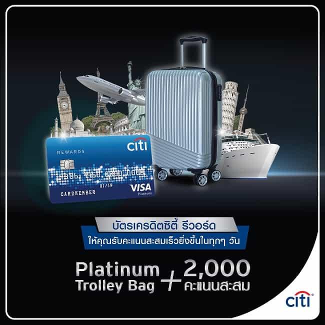 สมัครบัตรเครดิต Citi-Reward-บัตรเครดิตซิตี้แบงก์-ซิตี้-รีวอร์ด