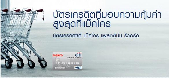 สมัครบัตรเครดิตซิตี้แบงก์ Citibank-Credit-Card_Citi-Makro อนุมัติง่าย รู้ผลเร็ว
