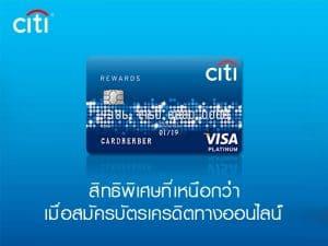 สมัครบัตรเครดิตซิตี้แบงก์ Citibank Credit Card_Citi Reward อนุมัติง่าย