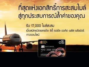 สมัครบัตรเครดิตซิตี้แบงก์ Citibank Credit Card_ROP พรีเฟอร์ อนุมัติง่าย