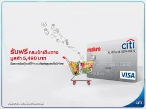 สมัครบัตรเครดิตซิตี้แบงก์ แม็คโคร Citibank Makro
