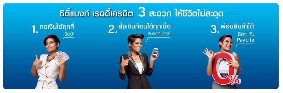 สมัครบัตรกดเงินสดซิตี้แบงก์เรดดี้เครดิต Citibank-Ready-Credit อนุมัติง่าย