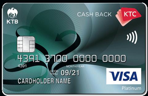 สมัครบัตรเครดิตเคทีซี แคชแบ็ก KTC-CASH-BACK-อนุมัติง่าย รู้ผลอนุมัติเร็ว