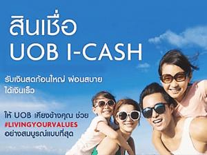สมัคร UOB-icash-สินเชื่อยูโอบี อนุมัติง่าย