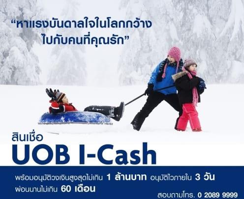 สินเชื่อบุคคลยูโอบี UOB-icash-สินเชื่อเงินสด อนุมัติง่าย