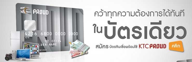 สมัครบัตรกดเงินสด KTC PROUD เคทีซี พราว