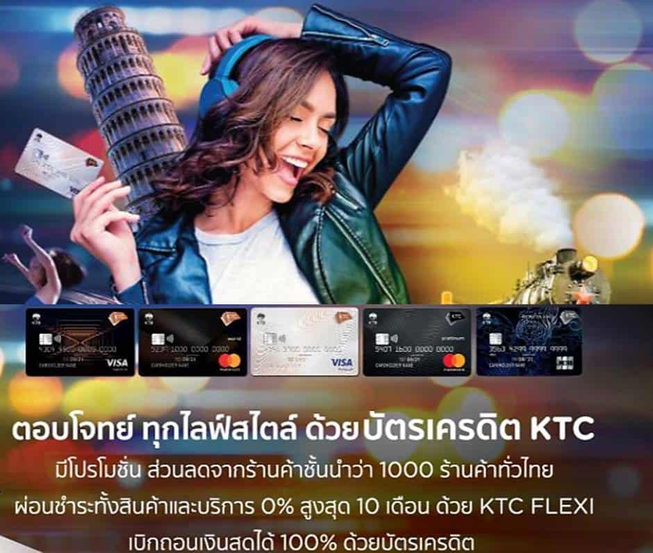 สมัครบัตรเครดิต KTC Credit Card อนมุัติง่ายที่สุด