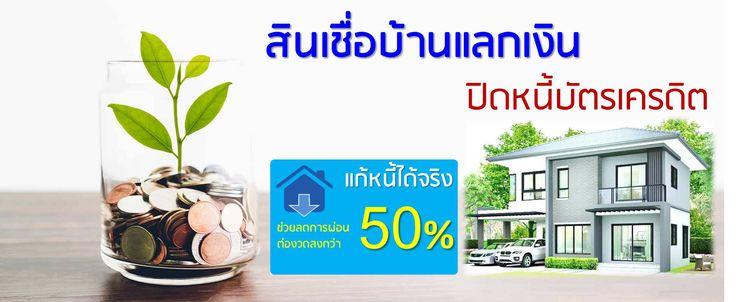 สินเชื่อบ้านแลกเงิน-ปิดหนี้บัตรเครดิต_Home refinance-TCR