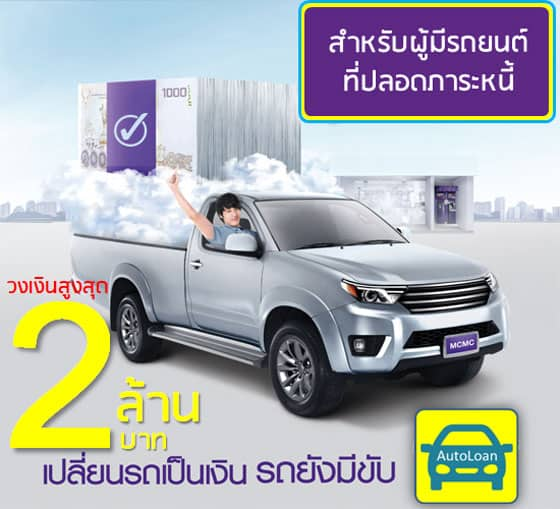 สินเชื่อรถแลกเงิน-My-Car-My-Cash_SCB Auto Loan