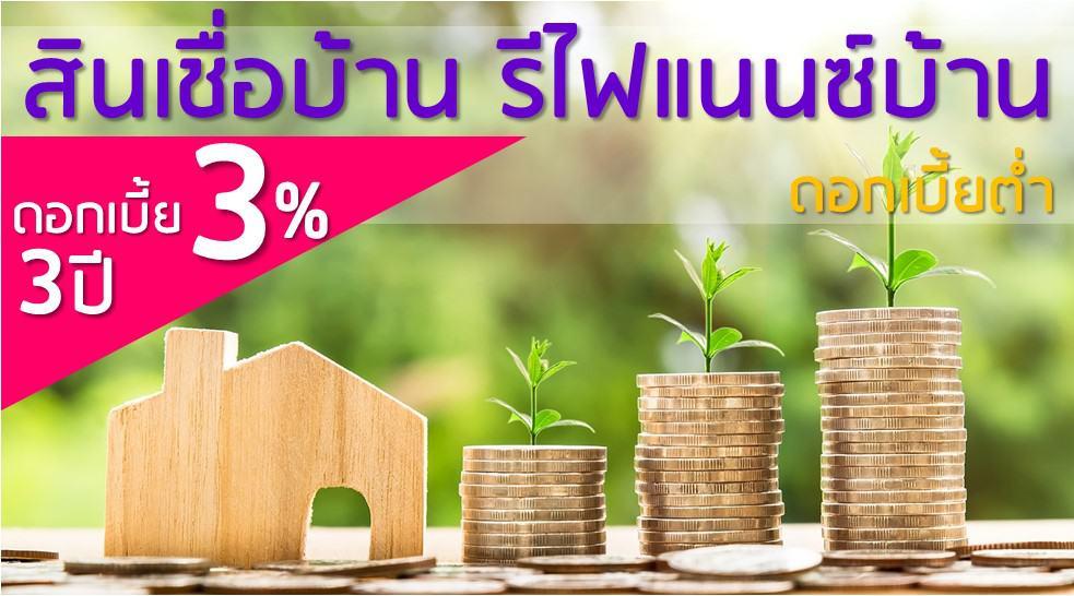 สินเชื่อรีไฟแนนซ์บ้าน ดอกเบี้ยต่ำ 3%