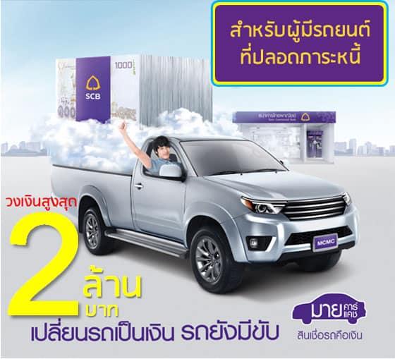 สินเชื่อ SCB-my-car-my-cash-สินเชื่อรถแลกเงิน-SCB
