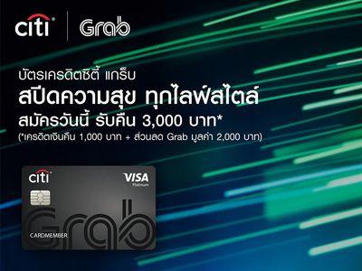 บัตรเครดิต Citibank Grab อนุมัติง่าย
