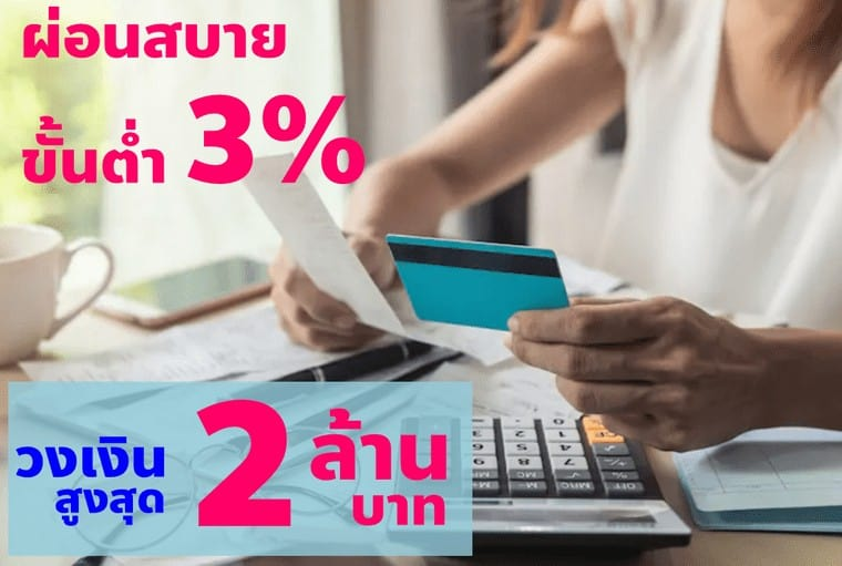 สินเชื่อ Personal Loan Refinance วงเงินสูงสุด 2 ล้านบาท